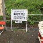 【静岡旅行1日目】奥大井湖上駅に行かない人は人生損しているよ